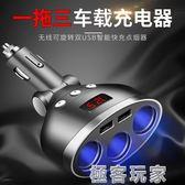 汽車車載充電器一拖三點煙器多功能轉接多用插頭一拖二usb充電器 『極客玩家』