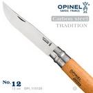 法國OPINEL No.012 碳鋼折刀...