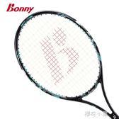 Bonny波力Epoch新紀元系列新款網球拍碳纖維初中級訓練單拍QM『櫻花小屋』