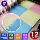 大巧拼 遊戲墊 安全墊 爬行墊【CP006】和風三色大地墊附贈邊條 12片裝適1.5坪 台灣製造 家購網