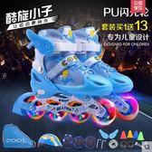 全套裝旱冰鞋滑冰鞋直排輪輪滑鞋FA03777『時尚玩家』