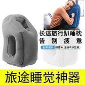 枕頭長途飛機充氣U型枕護頸睡覺神器