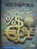 【書寶二手書T6/大學商學_QNN】國際金融與匯兌_徐俊明_2/e