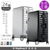 Deseno 行李箱  鐵甲武士系列 24吋 輕量鋁鎂合金旅李箱 TSA海關密碼鎖 DL0569 得意時袋