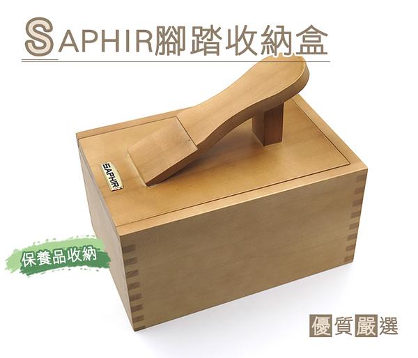 糊塗鞋匠 優質鞋材 G107 SAPHIR腳踏收納盒 滑蓋設計 堅固實用 簡單收納 保養品 木質腳踏