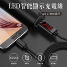 LED智能顯示充電線-Type-C專用 (電量即時顯示/快速充電/耐久材質)