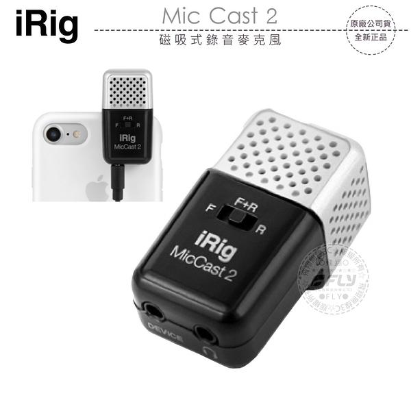 《飛翔無線3C》iRig Mic Cast 2 磁吸式錄音麥克風│公司貨│手機錄製 輕巧攜便 簡單安裝