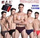4條盒裝 男士內褲青年男三角內褲夏季舒適透氣中腰莫代爾底褲衩 降價兩天