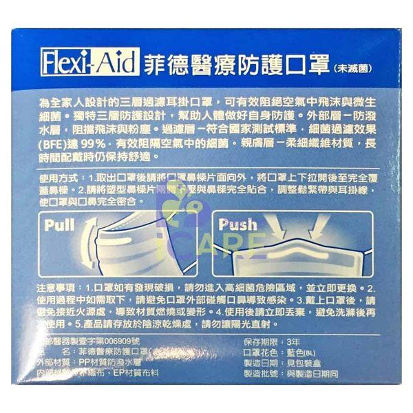 Flexi-Aid 菲德 三層平面醫療口罩 藍色 成人用 50入/盒★愛康介護★