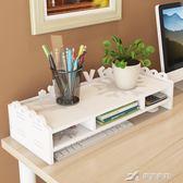 辦公桌面收納置物架電腦顯示器增高架液晶顯示器底座支架 樂芙美鞋 YXS