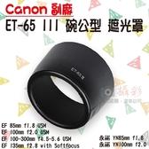 御彩數位@佳能 ET-65III 碗公遮光罩 ET65 III 適用EF 100 135mm USM YN85mm定焦永諾