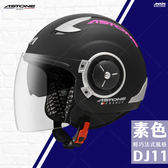 [中壢安信]法國 ASTONE DJ11 素色 平黑桃紅 輕巧法式 半罩 安全帽 內藏式墨鏡