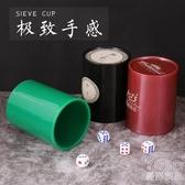 腰型骰盅手動篩盅 篩子 色盅骰子酒吧KTV娛樂用品 優尚良品