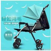 嬰兒手推車可坐平躺超輕便折疊0/1-3歲小孩寶寶夏天新生幼兒童車igo  酷男精品館
