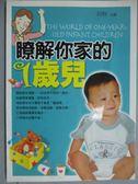 【書寶二手書T6/親子_KKQ】瞭解你家的1歲兒_向秋