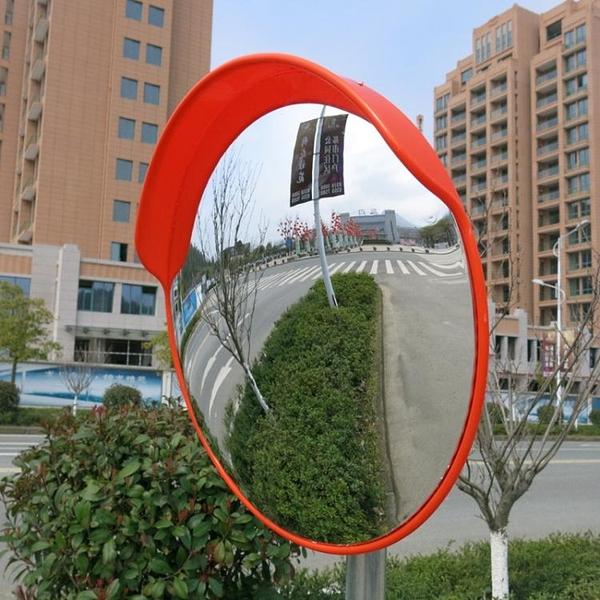 交通廣角鏡 80cm道路室外廣角鏡凸球面鏡轉角彎鏡凹凸透 優尚良品