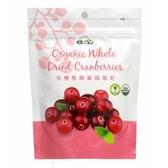 統一生機~有機整顆蔓越莓乾150公克/包~即日起特惠至8月30日數量有限售完為止