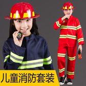 幼兒園兒童消防員錶演服道具化妝職業體驗角色扮演出服套裝 3C公社