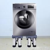 加高不銹鋼腳底座全自動波輪滾筒洗衣機增高托架通用支架冰箱架子  (橙子精品)