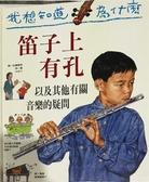 (二手書)我想知道為什麼(18):笛子上有孔