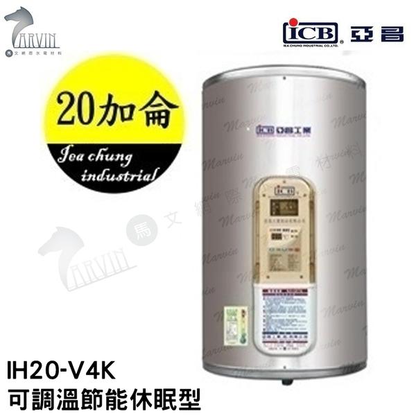 《亞昌》 20加侖儲存式電能熱水器**直掛式**(單相) 【 IH20-V4K 可調溫節能休眠型】
