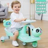 兒童扭扭車靜音萬向輪1歲防側翻寶寶男孩搖擺滑行滑滑妞  花樣年華