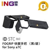 【24期0利率】STC FOGRIP for Sony a7C 快展手把 公司貨 手持握把 手柄