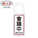 【W.I.P】可換式標示牌-會議中  903 台灣製 /個