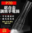 27125-137-柚柚的店【P70鋁合金調焦手電筒(單賣)】7000流明 變焦手電筒 照明