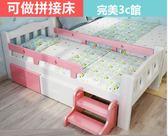 兒童床男孩單人床小床拼接大床帶圍欄加寬床實木拼接床女孩公主床【快速出貨】