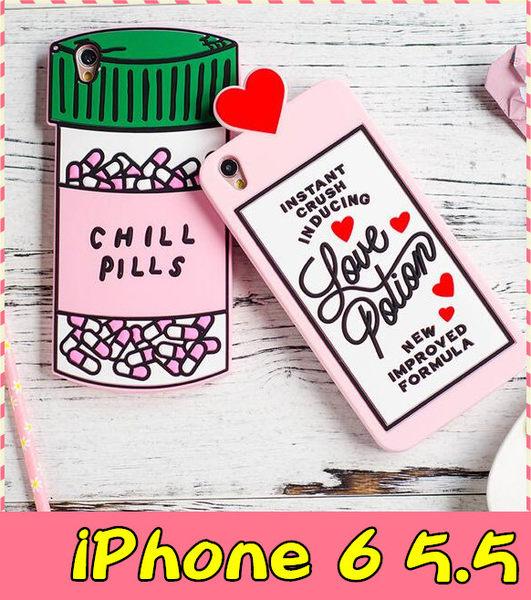 【萌萌噠】iPhone 6 / 6S Plus (5.5吋) 時尚惡搞新款 冷靜藥丸 愛情藥水保護殼 全包矽膠軟殼 手機殼