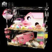 倉鼠籠加卡子亞克力籠金絲熊雙層超大透明別墅用品玩具 聖誕交換禮物