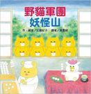 《東方》野貓軍團妖怪山← 親子共讀 親子繪本 故事書 繪本 圖畫書