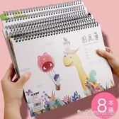 A4大本兒童圖畫本畫畫本繪圖本幼兒園寶寶小學生手繪專用涂鴉涂色本可愛 晴天時尚館