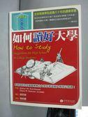 【書寶二手書T2/心靈成長_ZHH】如何讀好大學_陸劍豪, Arthur W.Kor