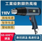 現貨 熱風槍 熱風機 吹風槍 數顯調溫熱風槍 工業用熱風槍 手持式電烤槍 2500W調溫恆溫