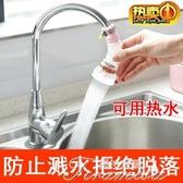 過濾水龍頭-萬能廚房水龍頭防濺頭嘴延伸器過濾器家用自來水花灑凈水器節水器提拉米蘇