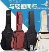 吉他包41寸40寸38寸加厚雙肩民謠木39寸吉它琴包防水吉他包TT476『麗人雅苑』