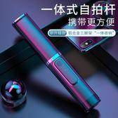 一體式藍芽自拍桿遙控支架迷你便攜拍照三腳架蘋果安卓手機通用  魔法鞋櫃