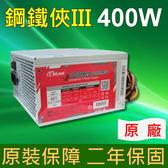 鋼鐵俠III 400W 電源供應器 / KTPWD340012N