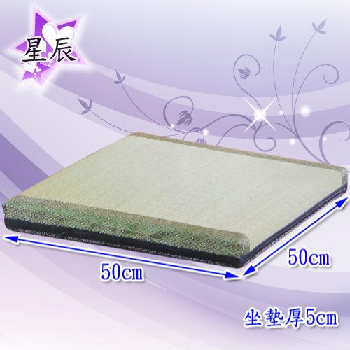 莫菲思 日式藺草立體方形坐墊(2入)