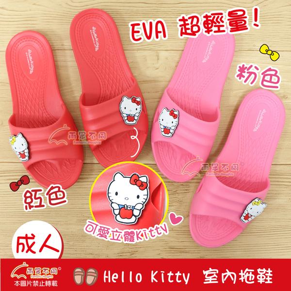 【雨眾不同】 三麗鷗 Hello Kitty 居家拖鞋 室內拖鞋 輕量拖鞋 EVA拖鞋 成人 紅 / 粉