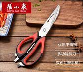 多功能不銹鋼強力家用廚房大剪刀 剪魚刮鱗剖雞可拆卸多用  居家物語