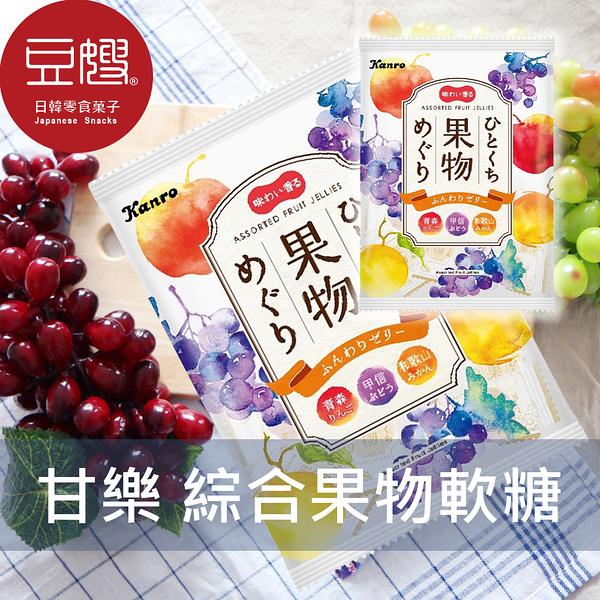 【即期良品】日本零食 Kanro甘樂 伽儂 綜合果物軟糖