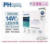 PHILIPS飛利浦 LED DN030B 14W 4000K 自然光 全電壓 15cm 崁燈 _ PH430882
