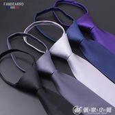 領帶男商務正裝窄版職業易拉得免打懶人拉錬領帶7CM結婚韓版黑色 理想潮社