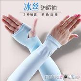 防曬袖套夏天防曬手袖護臂冰絲涼滑紫外線女士專享男士運動手套男超薄透氣 維科特3C