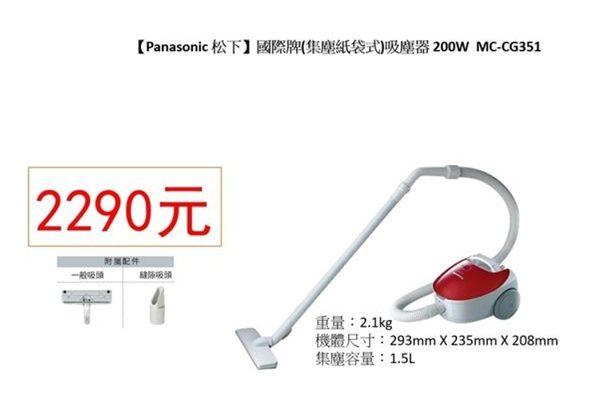 【Panasonic 台灣松下】國際牌(紙袋集塵式)吸塵器 200W  MC-CG351/MCCG351 送20個集塵紙袋(副廠)