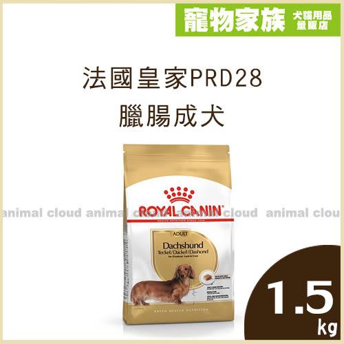 寵物家族-【活動促銷】法國皇家PRD28臘腸成犬1.5kg