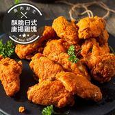 【下殺5折】酥脆日式唐揚雞塊(250g/包)(食肉鮮生)
